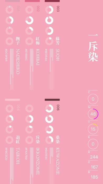 「伝統色 - 日本の伝統色」のスクリーンショット 2枚目