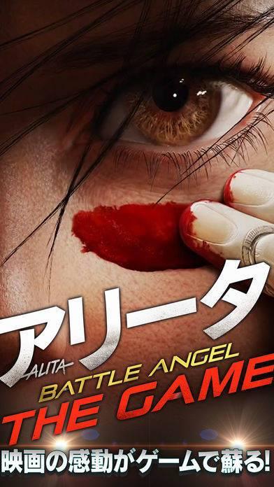 「アリータ: バトル・エンジェル-モバイル」のスクリーンショット 1枚目