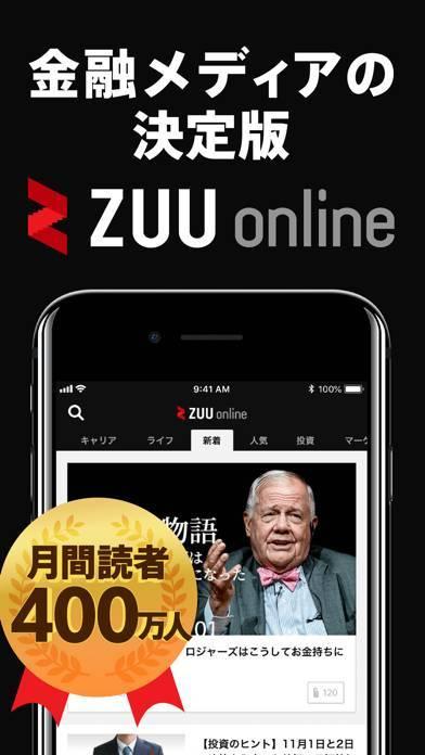 「ZUU online -金融ニュースアプリ」のスクリーンショット 1枚目