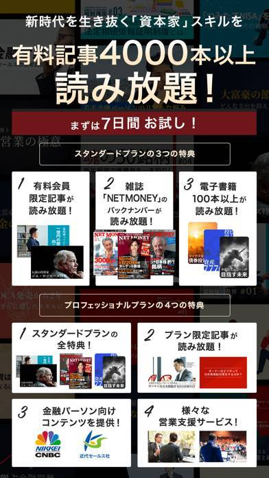 「ZUU online -金融ニュースアプリ」のスクリーンショット 2枚目