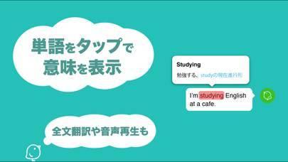 「英会話&英語SNS Engly (イングリー)」のスクリーンショット 3枚目