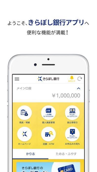 「きらぼし銀行アプリ」のスクリーンショット 1枚目