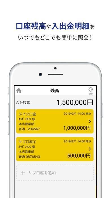 「きらぼし銀行アプリ」のスクリーンショット 2枚目