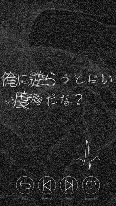 「シンゾウアプリ 6人の彼 -R-」のスクリーンショット 3枚目