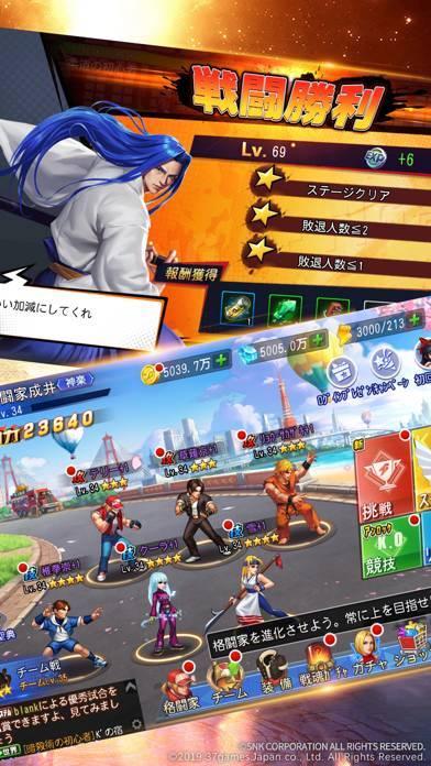 「SNK オールスター」のスクリーンショット 2枚目