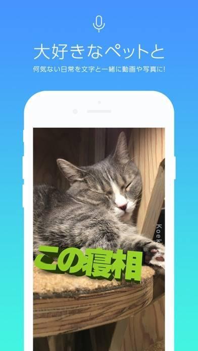 「Koekata」のスクリーンショット 1枚目