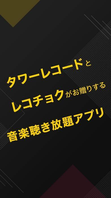 「TOWER RECORDS MUSIC 音楽聴き放題アプリ」のスクリーンショット 1枚目