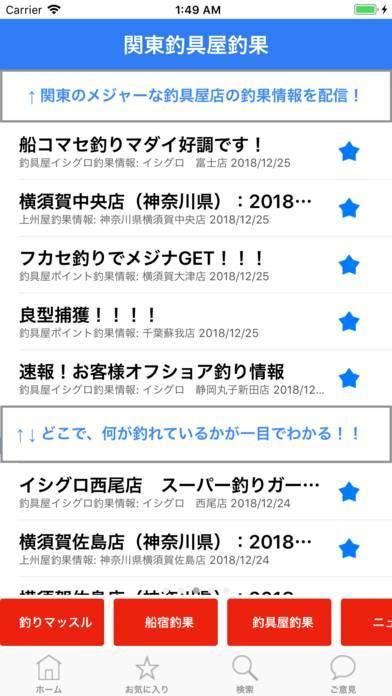 「海釣り情報アプリ 釣りマッスル」のスクリーンショット 2枚目