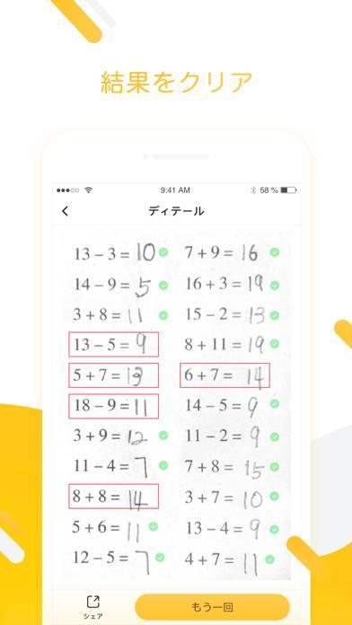 「CheckMath」のスクリーンショット 3枚目