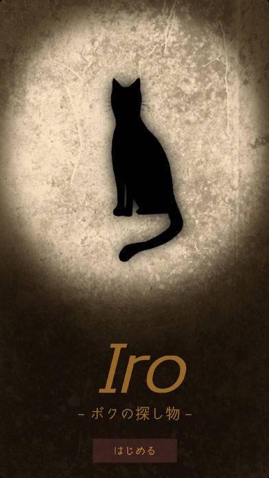 「Iro-ボクの探し物-」のスクリーンショット 1枚目