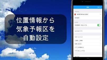 「週間天気予報 Sunny」のスクリーンショット 3枚目