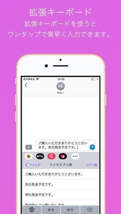 「コピペ帳〜 素早くコピー&ペースト」のスクリーンショット 2枚目