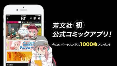 「COMIC FUZ - 人気漫画が毎日読める」のスクリーンショット 1枚目