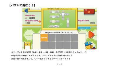 「パズルで楽しく英語が学べる!もじぴったんforENGLISH」のスクリーンショット 2枚目