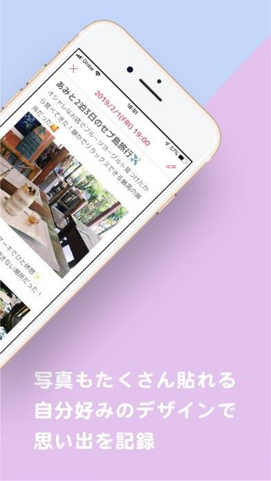「日記note - 写真たっぷりの日記帳アプリ」のスクリーンショット 3枚目
