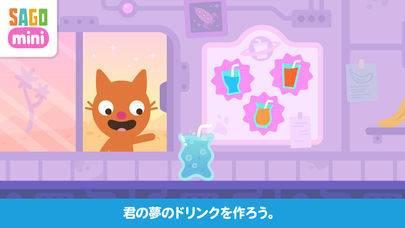 「サゴミニスーパージュース」のスクリーンショット 2枚目