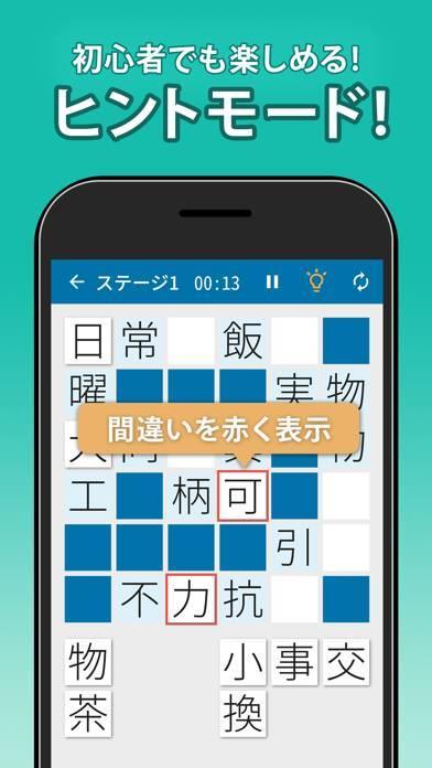 「漢字クロスワードパズル」のスクリーンショット 3枚目