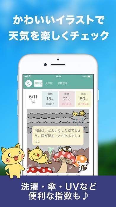 「お天気JAPAN」のスクリーンショット 1枚目
