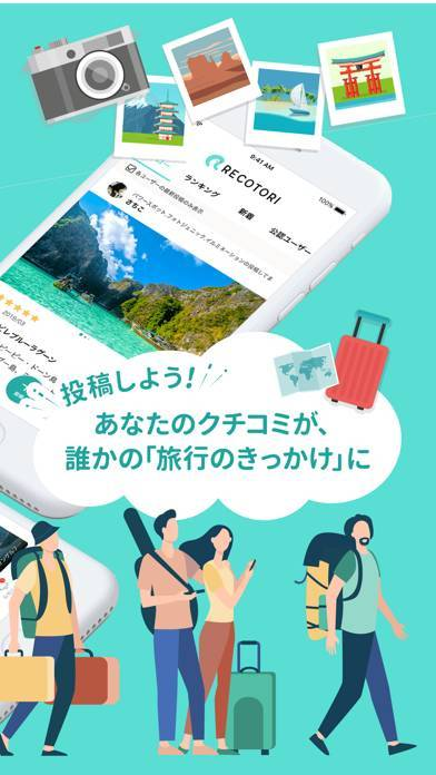 「RECOTORI(レコトリ) - 旅行SNS・クチコミアプリ」のスクリーンショット 2枚目