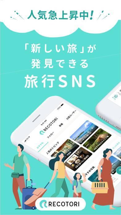 「RECOTORI(レコトリ) - 旅行SNS・クチコミアプリ」のスクリーンショット 1枚目