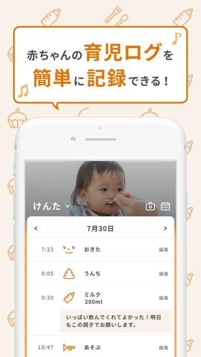 「妊娠期からの子育てノウハウ満載!子育てアプリ こぺ」のスクリーンショット 3枚目
