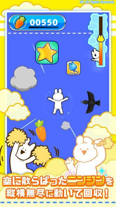「すこぶる動くウサギのスカイダイブ」のスクリーンショット 2枚目