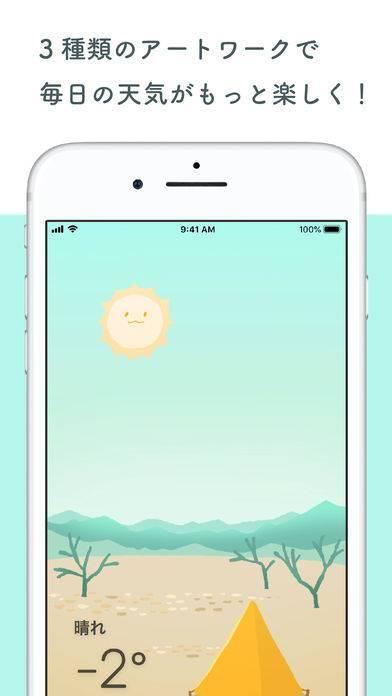 「telte - かわいくてオシャレな天気アプリ」のスクリーンショット 1枚目