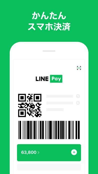 「LINE Pay - 割引クーポンがお得なスマホ決済アプリ」のスクリーンショット 2枚目