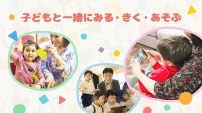「NHK キッズ」のスクリーンショット 2枚目