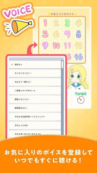 「東雲めぐ公式アプリ となりのめぐちゃんアラーム」のスクリーンショット 2枚目