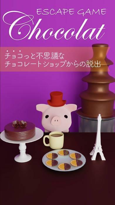 「脱出ゲーム Chocolat」のスクリーンショット 1枚目