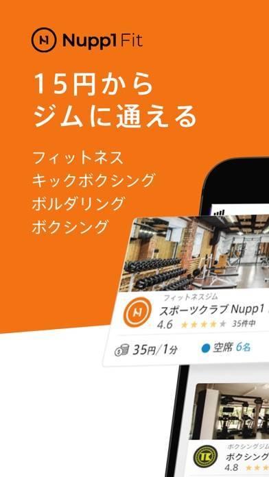 「Nupp1 Fit (ナップワンフィット)」のスクリーンショット 1枚目