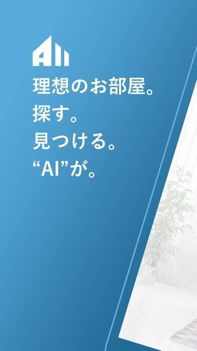 「AIで楽にお部屋探し-AImove(エーアイムーブ)」のスクリーンショット 1枚目