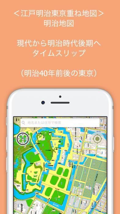 「江戸明治東京重ね地図」のスクリーンショット 2枚目