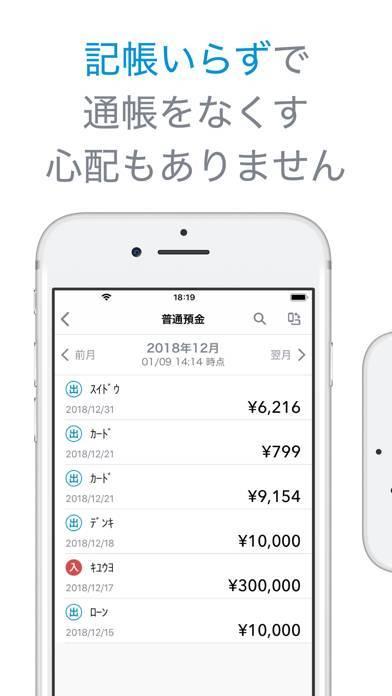 「北洋銀行 通帳アプリ」のスクリーンショット 2枚目