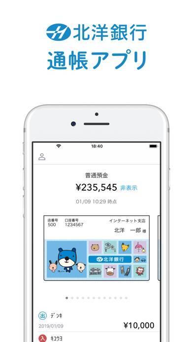 「北洋銀行 通帳アプリ」のスクリーンショット 1枚目
