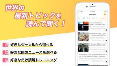 「英語ニュースをリスニング NewsHolic」のスクリーンショット 2枚目