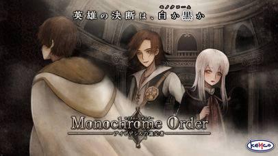 「RPG モノクロームオーダー ―アイゼデシルの裁定者―」のスクリーンショット 1枚目
