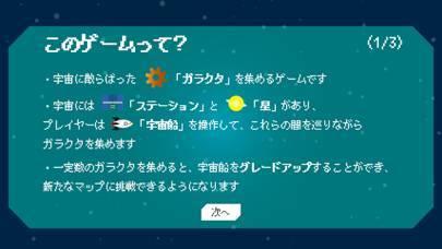 「AstroCleaner」のスクリーンショット 1枚目