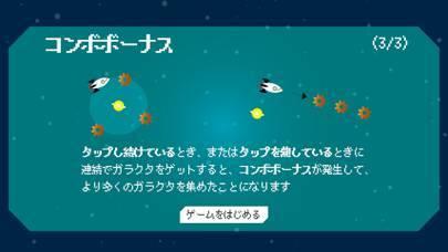 「AstroCleaner」のスクリーンショット 3枚目