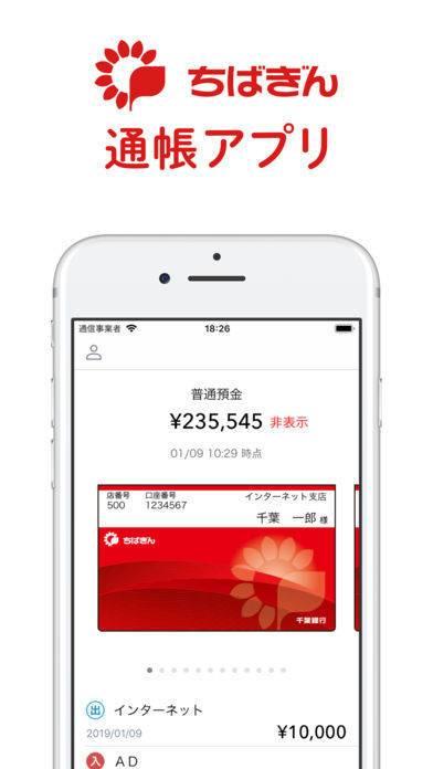 「千葉銀行 通帳アプリ」のスクリーンショット 1枚目