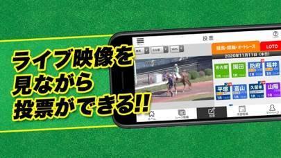 「オッズパーク!- 初心者でも地方競馬や競輪に投票!」のスクリーンショット 2枚目