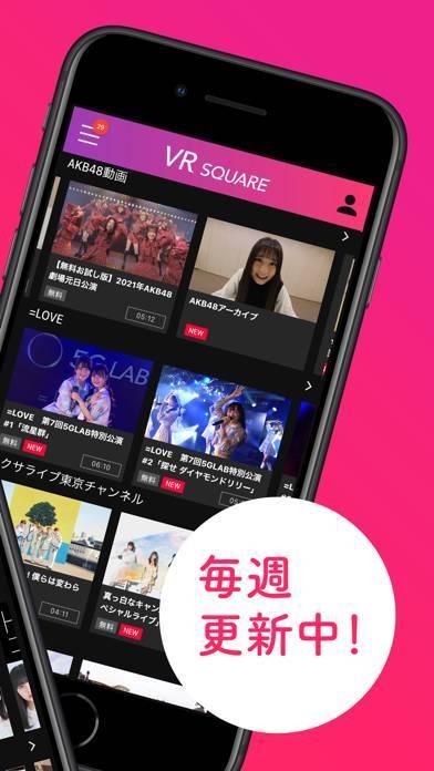 「VR SQUARE  -5G LAB (NiziU LAB)」のスクリーンショット 2枚目