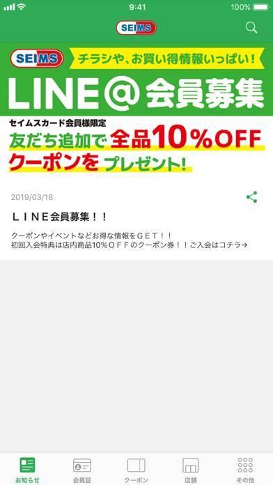 「SEIMS 公式アプリ」のスクリーンショット 2枚目