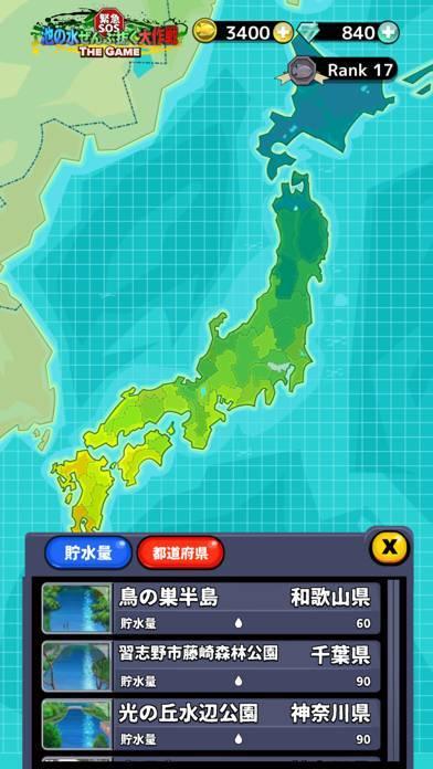 「緊急SOS!池の水ぜんぶ抜く大作戦 ~ THE GAME ~」のスクリーンショット 2枚目