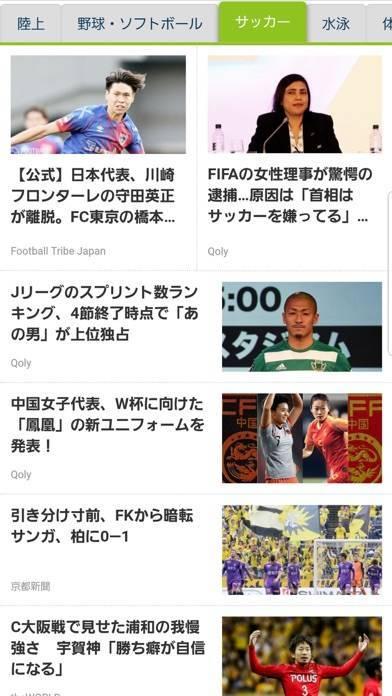 「エキスプレス スポーツ ニュース」のスクリーンショット 2枚目