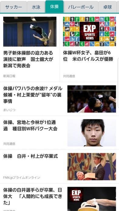 「エキスプレス スポーツ ニュース」のスクリーンショット 3枚目
