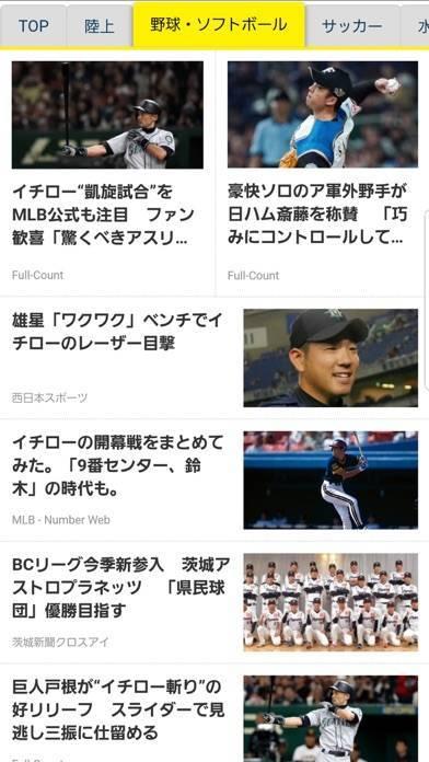 「エキスプレス スポーツ ニュース」のスクリーンショット 1枚目