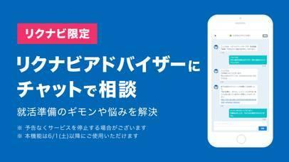 「リクナビ2021 新卒向け就活準備アプリ」のスクリーンショット 2枚目