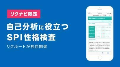 「リクナビ2021 新卒向け就活準備アプリ」のスクリーンショット 1枚目
